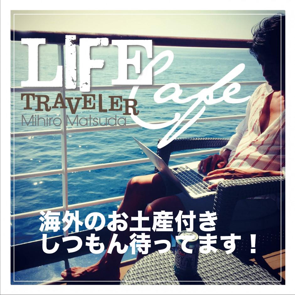 qqqqLife-Traveler-Cafe-2-940x940